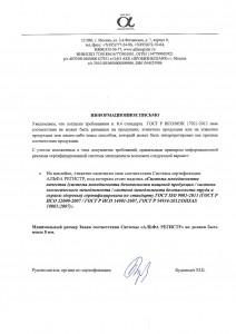 Информационное письмо о применении знака «Альфа Регистр»