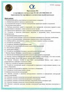 Сертификат соответствия ISO 9001