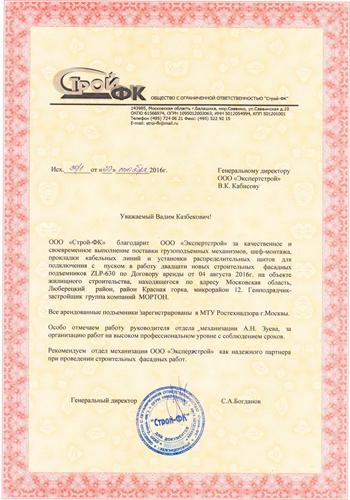 Отзыв «Строй-ФК» о компании «ЭкспертСтрой»