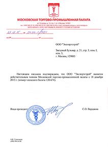 Письмо о членстве в Московской Торгово-Промышленной Палате